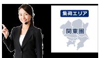 集荷エリア 関東圏